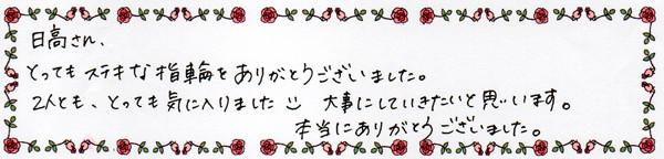 鏨TH様コメント