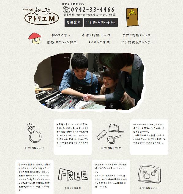 手作り結婚指輪HP