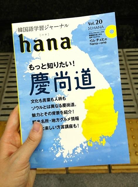 hana-vol20.jpg