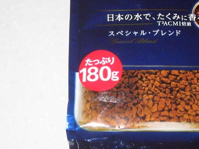 AGF マキシム ちょっと贅沢な珈琲店 インスタントコーヒー袋 スペシャルブレンド 180g、たっぷり 180g 表記