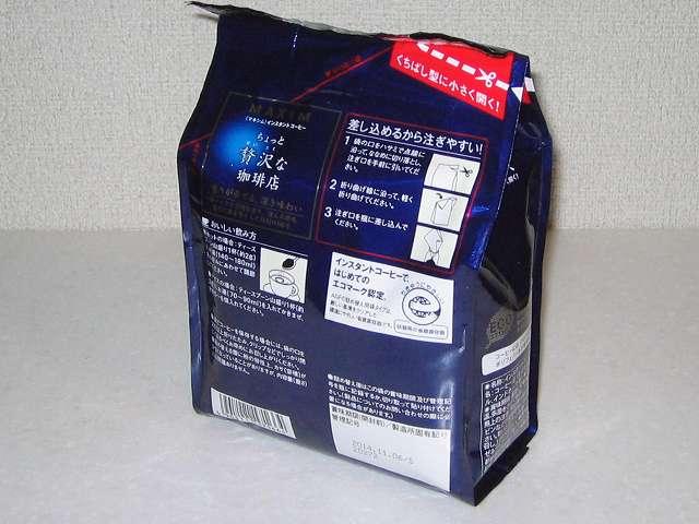 AGF マキシム インスタントコーヒー袋 ちょっと贅沢な珈琲店 200g 購入