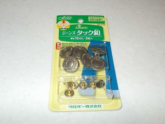 バックストラップ(ベルト)のリベット(ワニマークのバックストラップ留め具)補修用 Clover ジーンズタック釦 26-570 購入