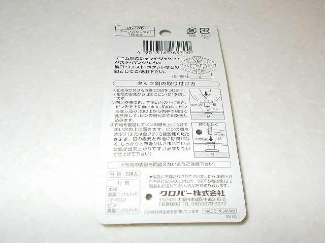バックストラップ(ベルト)のリベット(ワニマークのバックストラップ留め具)補修用 Clover ジーンズタック釦 26-570 パッケージ裏