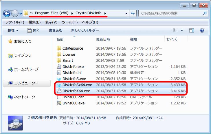 CrystalDiskInfo 5.6.2 から 6.2.1 へアップデート、CrystalDiskInfo がインストールしてあるフォルダに DiskInfoSx64.exe と DiskInfoX64.exe ファイルを配置