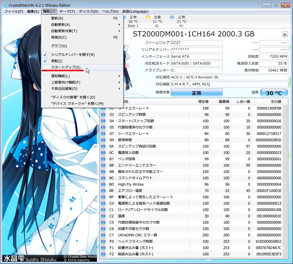 CrystalDiskInfo 5.6.2 から 6.2.1 へアップデート、64bit 実行プログラムを PC 起動時にスタートアップに設定して起動・常駐設定する場合は、前のプログラムで設定していたスタートアップのチェックマークを外しておく