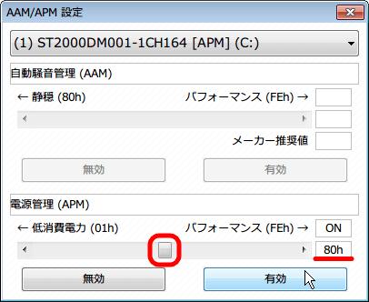 CrystalDiskInfo 5.6.2 から 6.2.1 へアップデート、AAM/APM 設定の APM の設定が以前設定した FEh から 80h(スライダー中央の位置) の設定に変更されていた