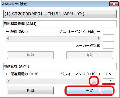 CrystalDiskInfo 5.6.2 から 6.2.1 へアップデート、APM のスライダーを一番右まで動かし FEh のところに位置を合わせ、有効ボタンをクリックして再設定しようとしたところ・・・