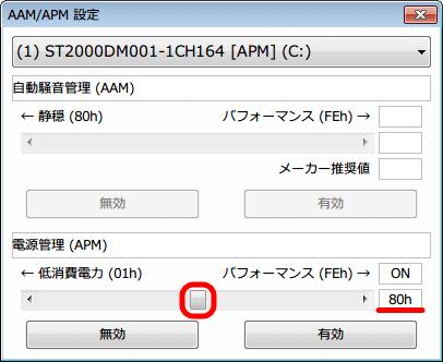 CrystalDiskInfo 5.6.2 から 6.2.1 へアップデート、APM の設定のスライダーの位置が 80h(スライダー中央の位置) に勝手に戻るという現象が発生
