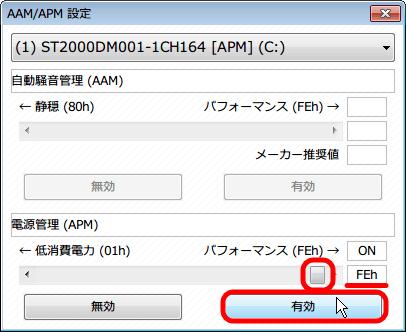CrystalDiskInfo 5.6.2 から 6.2.1 へアップデート、上級者向け機能にある ATA_PASS_THROUGH にチェックマーク後、APM のスライダー一番右の FEh に設定して有効ボタンをクリック