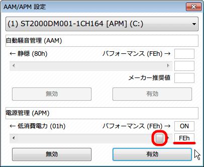CrystalDiskInfo 5.6.2 から 6.2.1 へアップデート、上級者向け機能にある ATA_PASS_THROUGH にチェックマーク後、APM のスライダー一番右の FEh に設定して有効ボタンをクリックして、スライダーの位置が元に戻らなければ設定完了