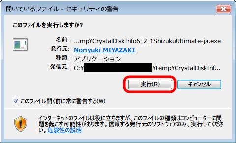 CrystalDiskInfo 5.6.2 から 6.2.1 へアップデート、インストーラーを起動して実行ボタンをクリック