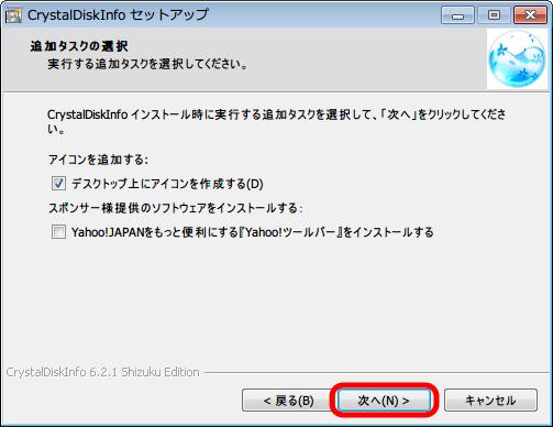 CrystalDiskInfo 5.6.2 から 6.2.1 へアップデート、追加タスクの選択が表示、チェックマーク内容を確認・適宜変更したら次へボタンをクリック