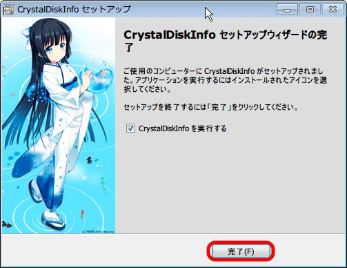 CrystalDiskInfo 5.6.2 から 6.2.1 へアップデート、インストール完了、完了ボタンをクリックして画面を閉じる
