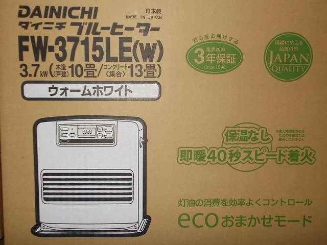 ダイニチ 石油ファンヒーター ウォームホワイト FW-3715LE(W) 購入