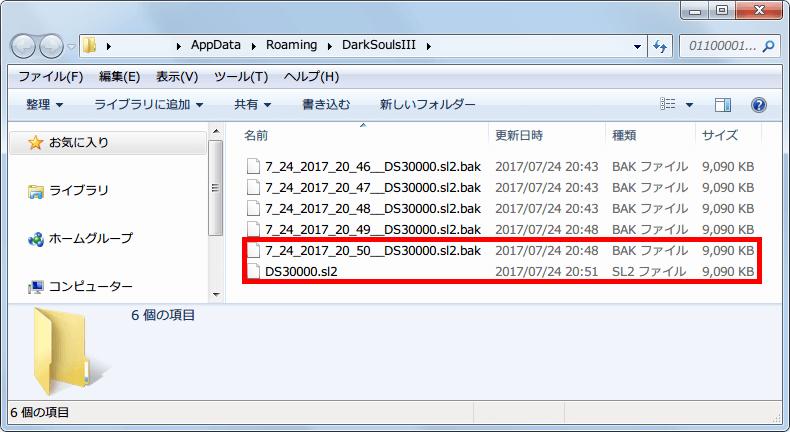 ダークソウル3 セーブデータ自動バックアップツール Dark Souls 3 Save Game Backup Tool、自動的にバックアップされたセーブデータは Month_Day_Year_Hour_Minute__DS30000.sl2.bak(月_日_年_時_分__DS30000.sl2.bak)形式のファイル名で保存される