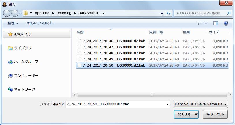 ダークソウル3 セーブデータ自動バックアップツール Dark Souls 3 Save Game Backup Tool、セーブデータのリストア(巻き戻し)方法、Restore a Save ボタンをクリック、もとに戻したいバックアップしたセーブデータファイル(拡張子が .bak)を選択して開く