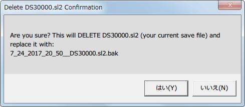 ダークソウル3 セーブデータ自動バックアップツール Dark Souls 3 Save Game Backup Tool、セーブデータのリストア(巻き戻し)方法、セーブデータのリストア(巻き戻す)前の最終確認画面、問題や間違いがなければ はい ボタンをクリック