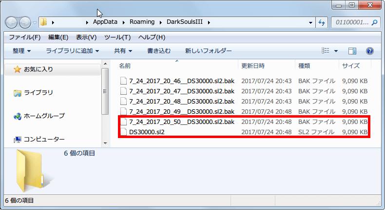 ダークソウル3 セーブデータ自動バックアップツール Dark Souls 3 Save Game Backup Tool、セーブデータのリストア(巻き戻し)方法、セーブデータが格納されているフォルダを開き(Open Dark Souls 3 Saves Folder ボタンをクリック)、リストア(巻き戻し)させたセーブデータが DS30000.sl2 になっていることを確認(更新日時で判断)