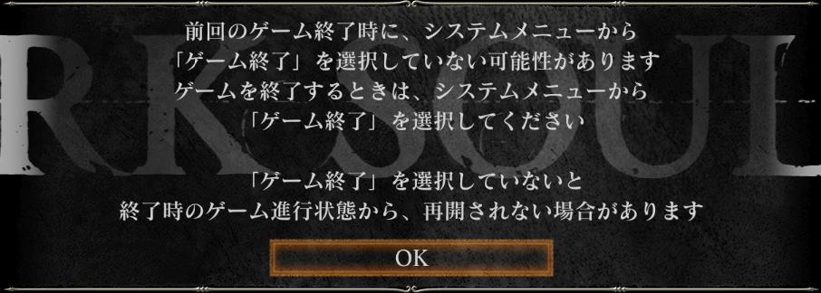 ダークソウル3 セーブデータ自動バックアップツール Dark Souls 3 Save Game Backup Tool、セーブデータのリストア(巻き戻し)方法、セーブデータリストア後はダークソウル3 起動時に警告画面が表示される
