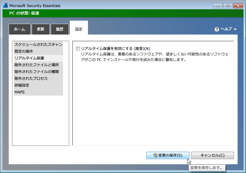 MSE Microsoft Security Essentials 誤検出によりミラーリング処理中断防止のため一時的にリアルタイム保護を無効化、リアルタイム保護を有効にする(推奨)のチェックマークを外し、変更の保存ボタンをクリック