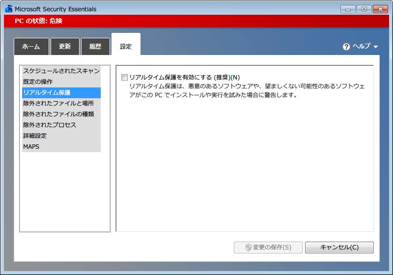 MSE Microsoft Security Essentials 誤検出によりミラーリング処理中断防止のため一時的にリアルタイム保護を無効化、リアルタイム保護を有効にする(推奨)のチェックマークを外し、変更の保存ボタンをクリック後、PC の状態:保護から PC の状態:危険に変更