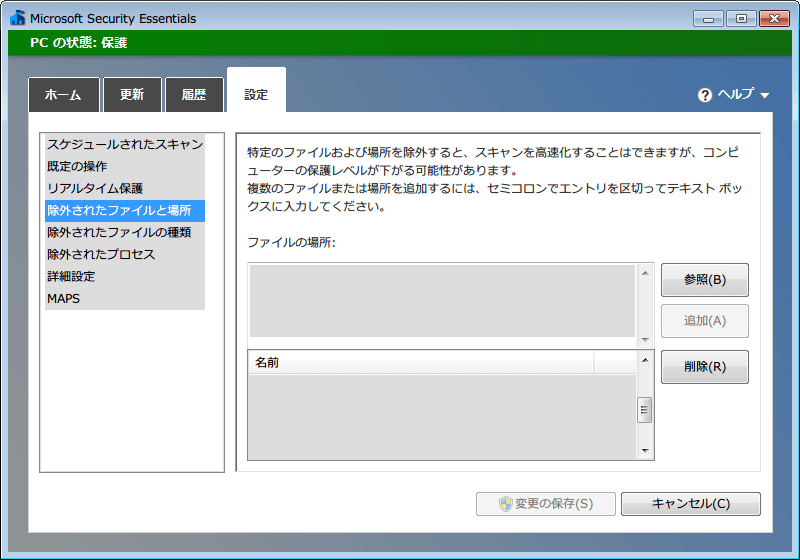 MSE Microsoft Security Essentials 誤検出によりミラーリング処理中断防止のため一時的にリアルタイム保護を無効化