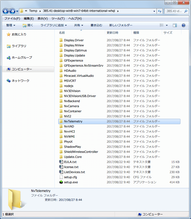 NVIDIA GeForce Driver 385.41 WHQL インストーラーファイルに入っている NvTelemetry フォルダ