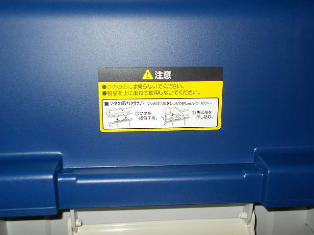 アイリスオーヤマ ワイドストッカー AZ-860 注意ラベルとフタの取り付け方