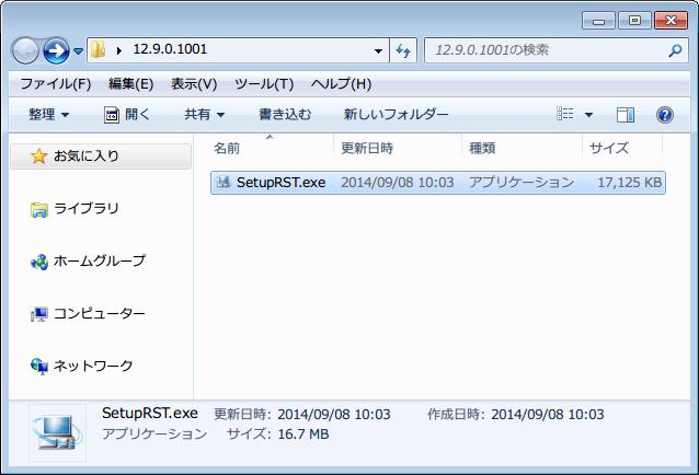 IRST Intel Rapid Storage Technology インテル・ラピット・ストレージ・テクノロジー 12.9.0.1001 ダウンロード、SetupRST.exe インストール