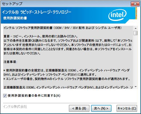 IRST Intel Rapid Storage Technology インテル・ラピット・ストレージ・テクノロジー 12.9.0.1001 使用許諾契約書の条件に同意するにチェックマークを入れ、次へボタンをクリック