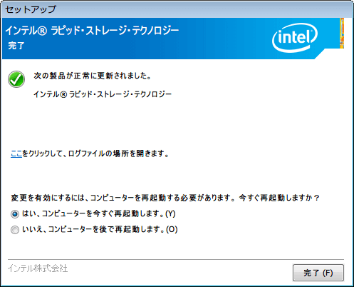 IRST Intel Rapid Storage Technology インテル・ラピット・ストレージ・テクノロジー 12.9.0.1001 インストール完了、PC を再起動