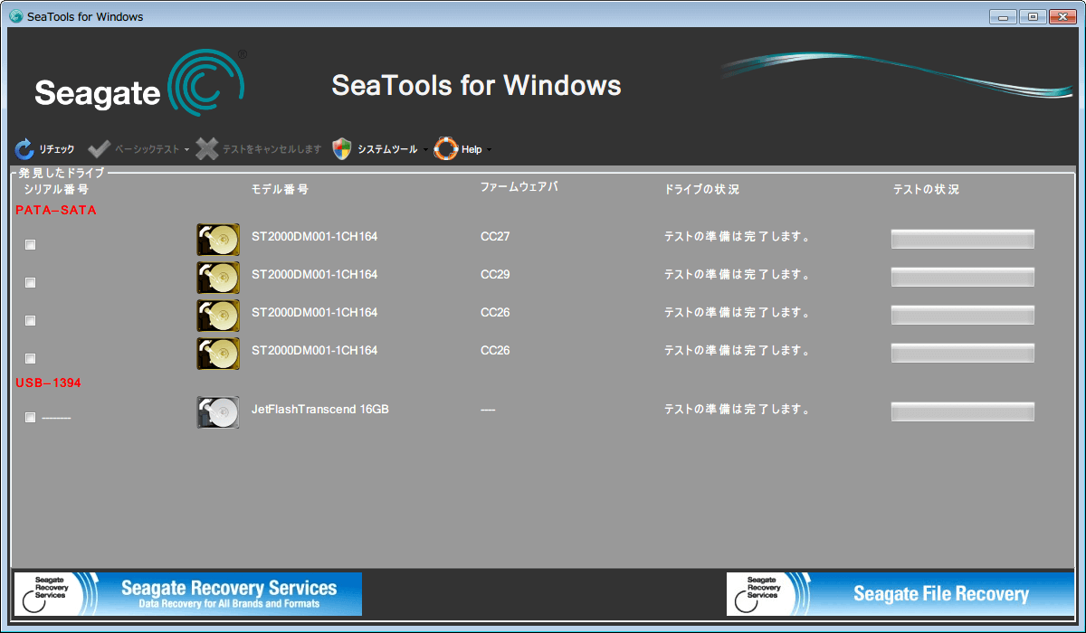 IRST Intel Rapid Storage Technology インテル・ラピット・ストレージ・テクノロジー 12.9.0.1001 Seatools v1.2.0.10 インストール後、Seatools で HDD が認識していることを確認