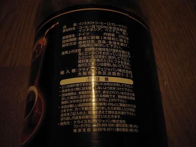 クライス カフェ ジャパン エクスプレスコーヒー 250g 購入