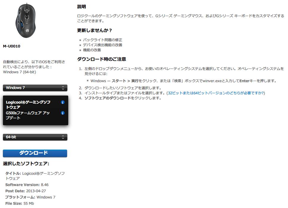 ロジクール G500s レーザーゲーミングマウス ドライバ ロジクール ゲーミングソフトウェア 8.46 ダウンロード