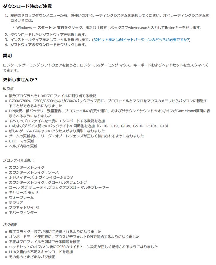 ロジクール G500s レーザーゲーミングマウス ドライバ ロジクール ゲーミングソフトウェア 8.50 ダウンロード