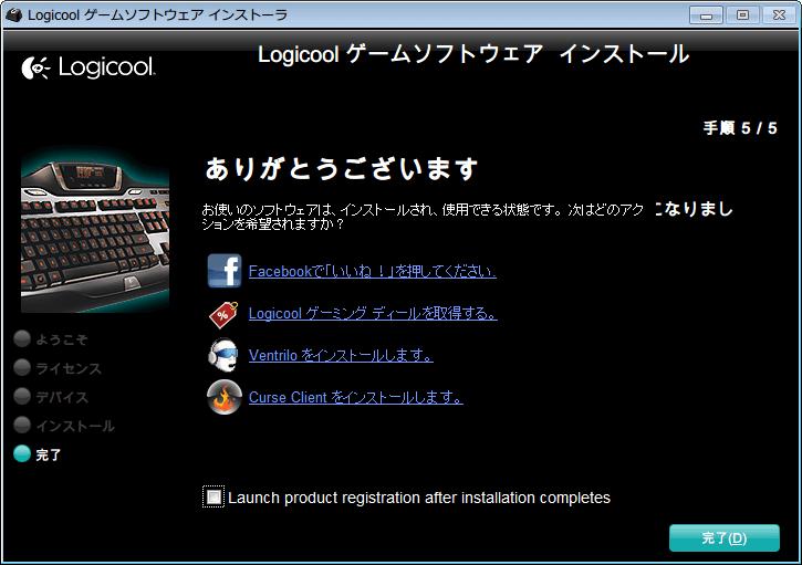 ロジクール G500s レーザーゲーミングマウス ドライバ ロジクール ゲーミングソフトウェア 8.50 インストール