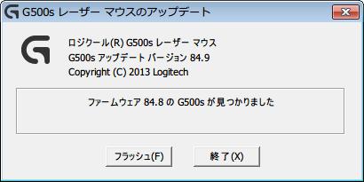 ロジクール G500s レーザーゲーミングマウス ファームウェア 8.49 アップデート