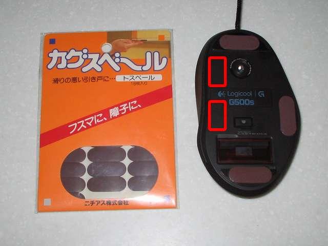 ロジクール G500s レーザーゲーミングマウス マウスソール代替品 ニチアス カグスベール トスベール貼り付け 3か所、ぐらつきあり