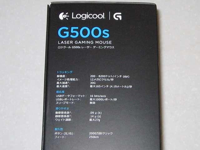 ロジクール G500s レーザーゲーミングマウス パッケージ箱右側面