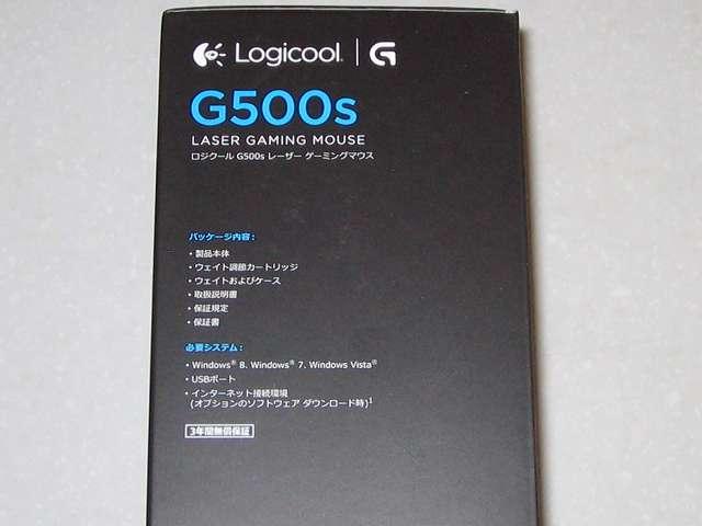 ロジクール G500s レーザーゲーミングマウス パッケージ箱左側面