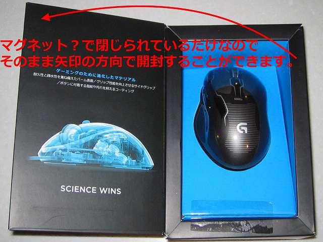 ロジクール G500s レーザーゲーミングマウス パッケージ箱 開封
