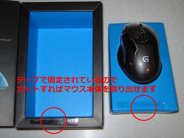 ロジクール G500s レーザーゲーミングマウス テープカット、マウス取り出し
