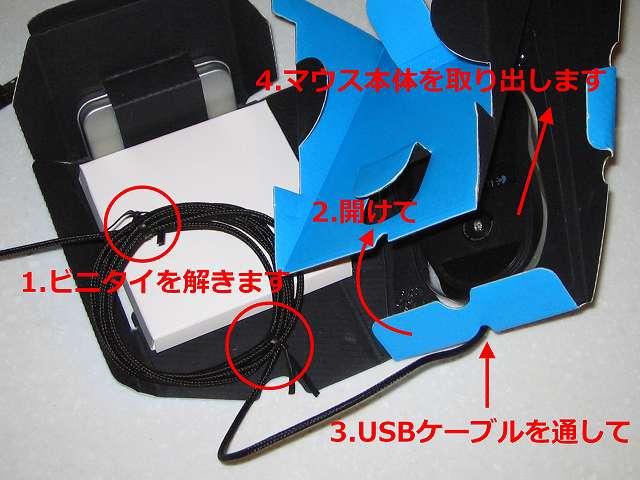 ロジクール G500s レーザーゲーミングマウス パッケージ開封作業、1. ビニタイを解く、2. 開ける、3. USB ケーブルを通す(マウス側)、4. マウス本体を取り出す