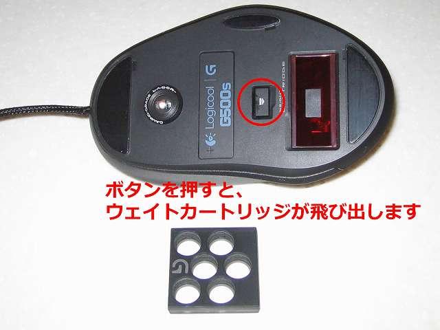 ロジクール G500s レーザーゲーミングマウス ウェイトカートリッジ 取り出し