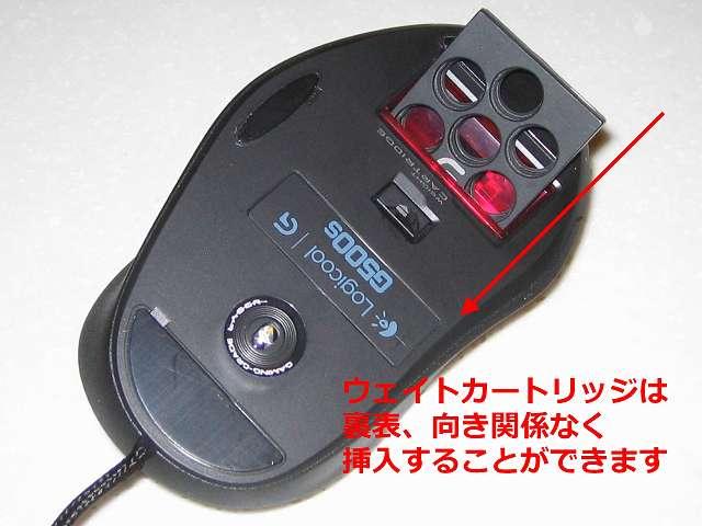 ロジクール G500s レーザーゲーミングマウス ウェイトカートリッジ 装着