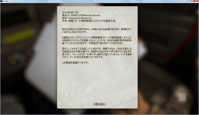 Steam 版 Outlast ドキュメント 内部通告者 公式日本語訳