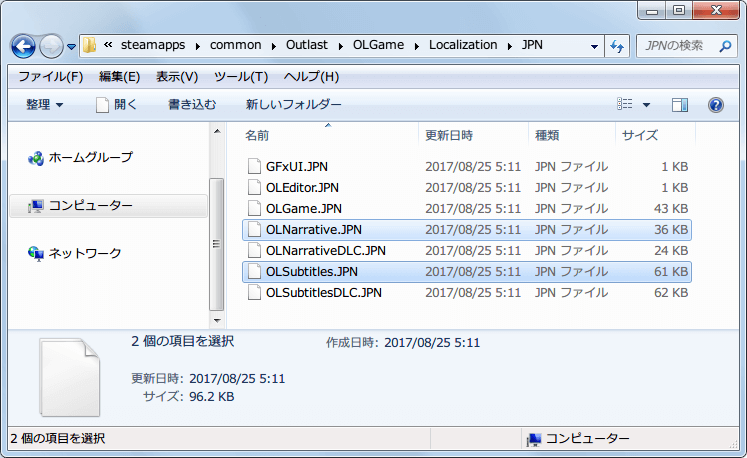 Steam 版 Outlast インストールフォルダ OLGame → Localization → JPN フォルダにある公式日本語訳ファイル OLNarrative.JPN と OLSubtitles.JPN