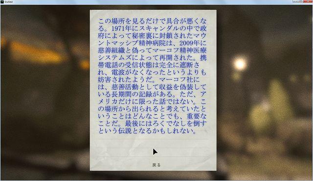Steam 版 Outlast メモ 公式日本語訳