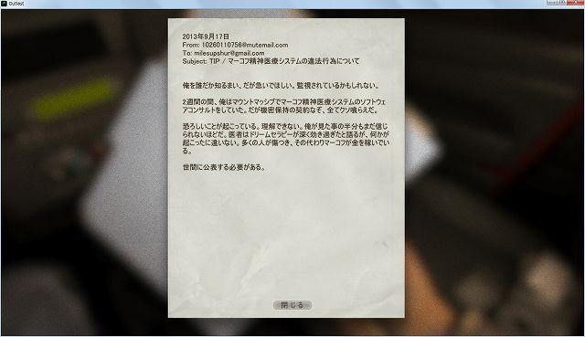 Steam 版 Outlast ドキュメント 内部通告者 有志非公式日本語訳