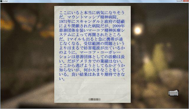 Steam 版 Outlast メモ 有志非公式日本語訳